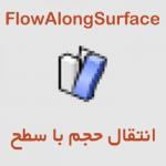 flowll