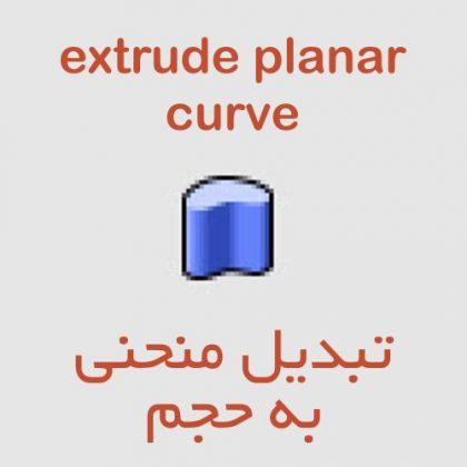 extrude planar curve یا extrudeplanarcrv این دستور با کشید منحنی ها در یک جهت و بسته حفره های بوجود آمده عمل می کند(منحنی داخل منحنی = حفره)