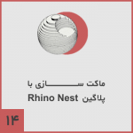 rhinocourse14