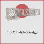 Ekko Installation - فرم های پیچیده با flow
