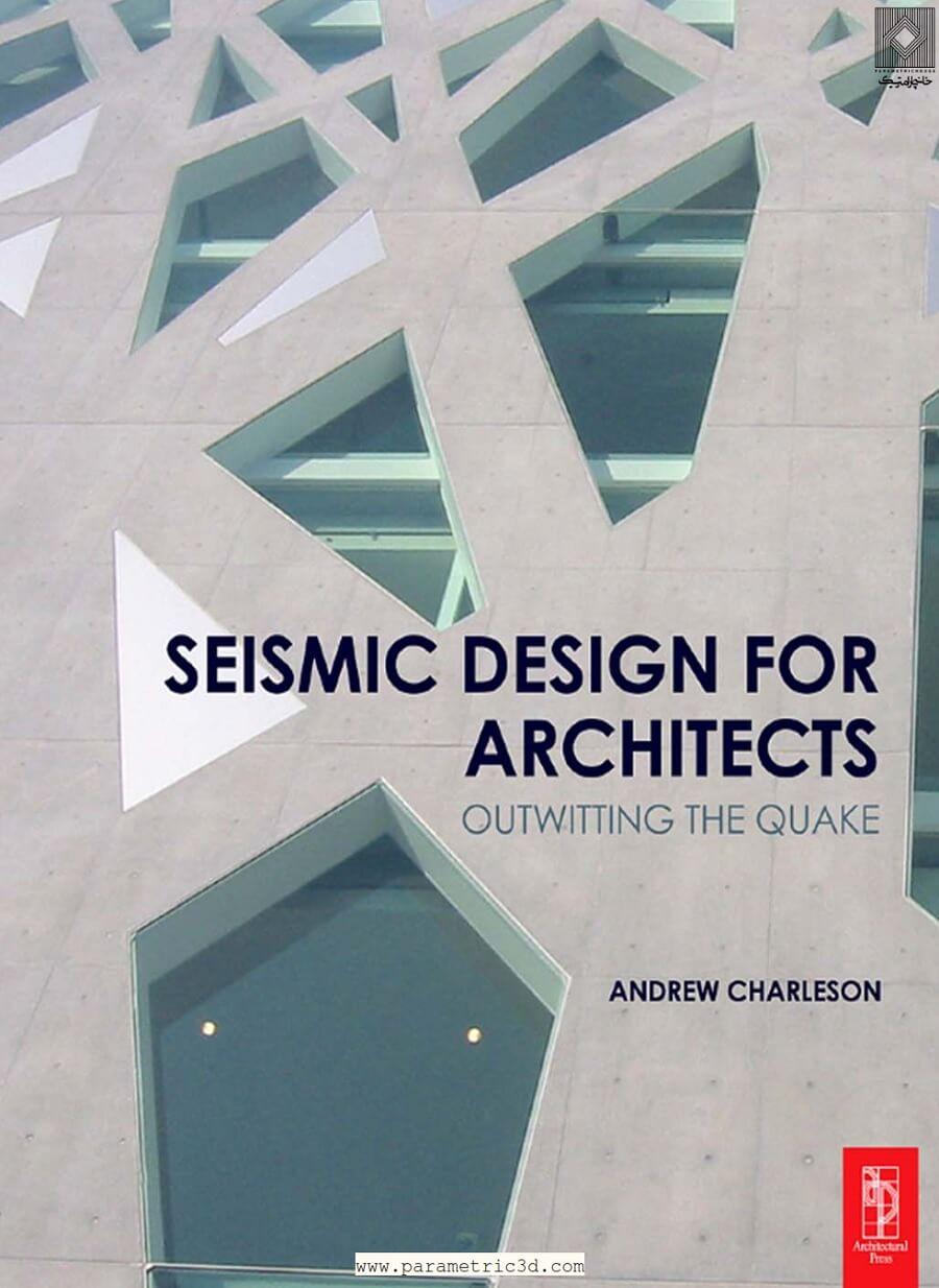 کتاب Seismic Design for Architects